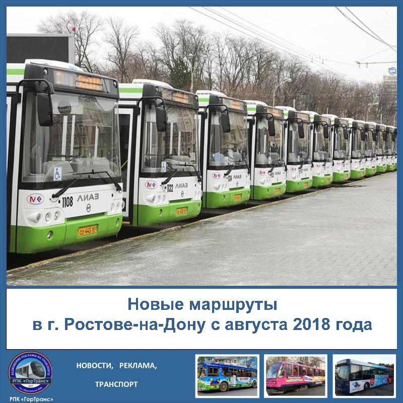 Изменения в маршрутной сети Ростова-на-Дону с августа 2018 года