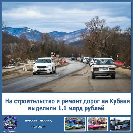 На строительство и ремонт дорог на Кубани выделили 1,1 млрд рублей