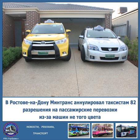 В Ростове-на-Дону Минтранс аннулировал таксистам 82 разрешения на перевозки из-за цвета машин