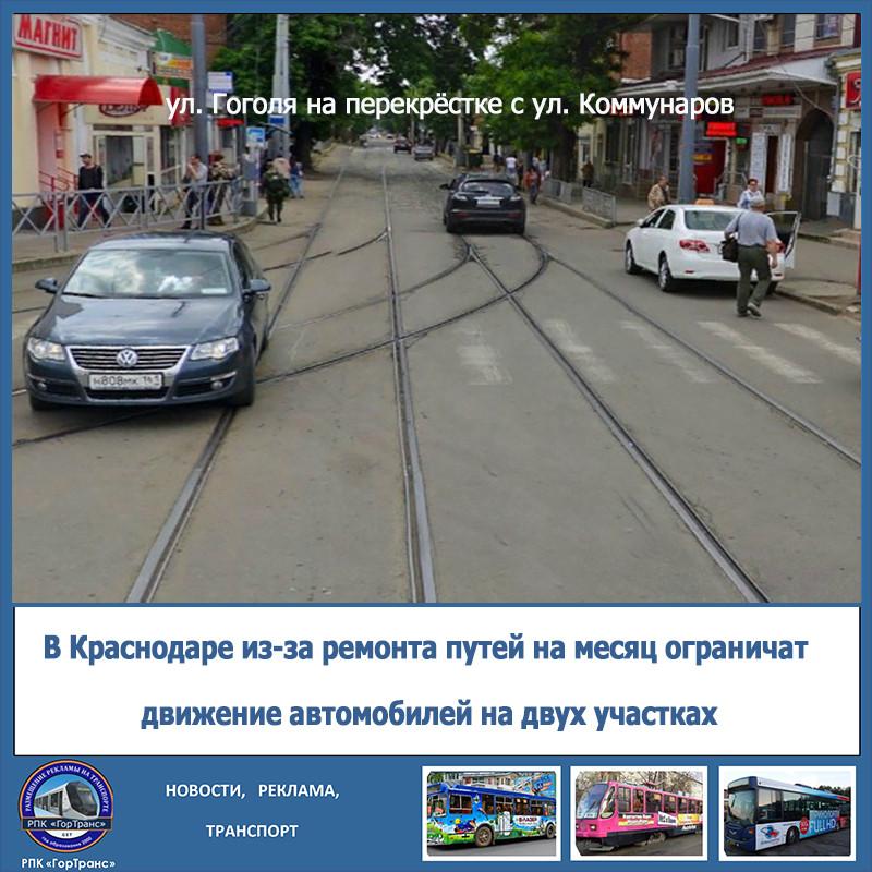 В Краснодаре из-за ремонта путей на месяц ограничат движение автомобилей