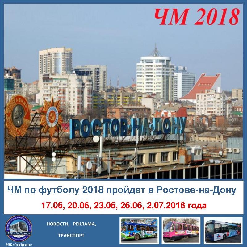 Схема движения транспорта во время ЧМ-2018 в Ростове