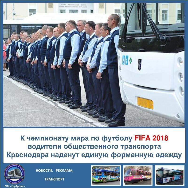 Единая форменная одежда водителей Краснодара к чемпионату по футболу