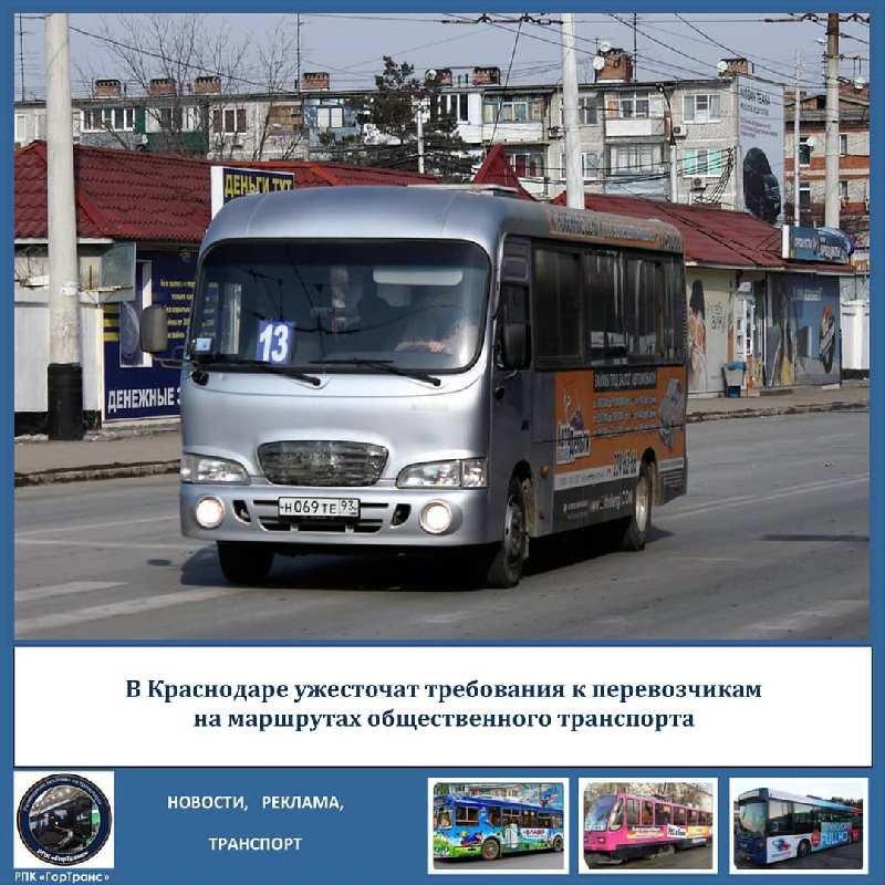Ужесточение требований к перевозчикам в Краснодаре