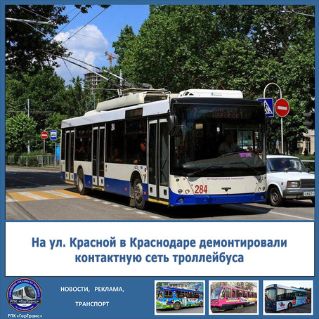 На ул. Красной в Краснодаре демонтировали контактную сеть троллейбуса