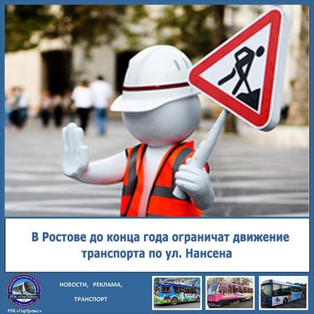 В Ростове до конца года ограничат движение транспорта по ул. Нансена