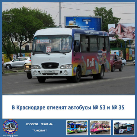 В Краснодаре отменят автобусы № 53 и № 35