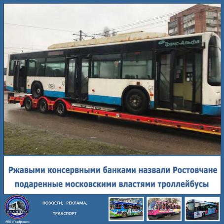 Ржавыми консервными банками назвали Ростовчане  подаренные московскими властями троллейбусы