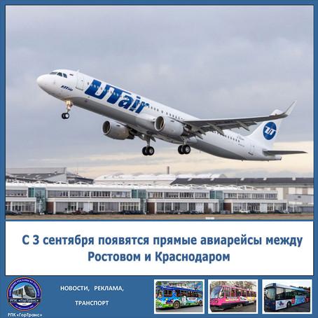 С 3 сентября появятся прямые авиарейсы между г. Ростовом-на-Дону и г. Краснодаром