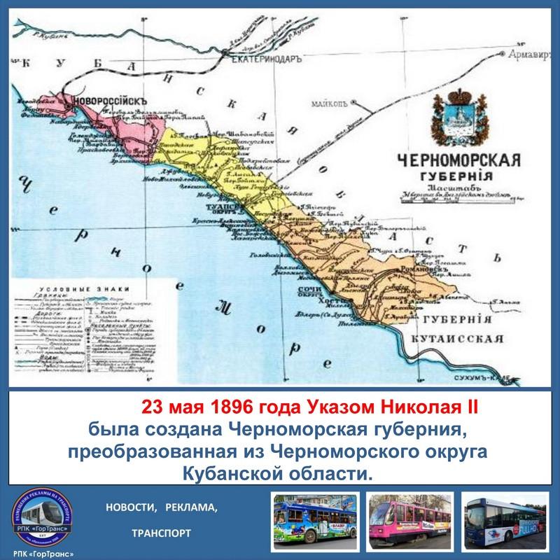 23 мая 1896 года Указом Николая II была создана Черноморская губерния