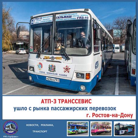 АТП-3 ТРАНССЕВИС ушло с рынка пассажирских перевозок           Ростова-на-Дону
