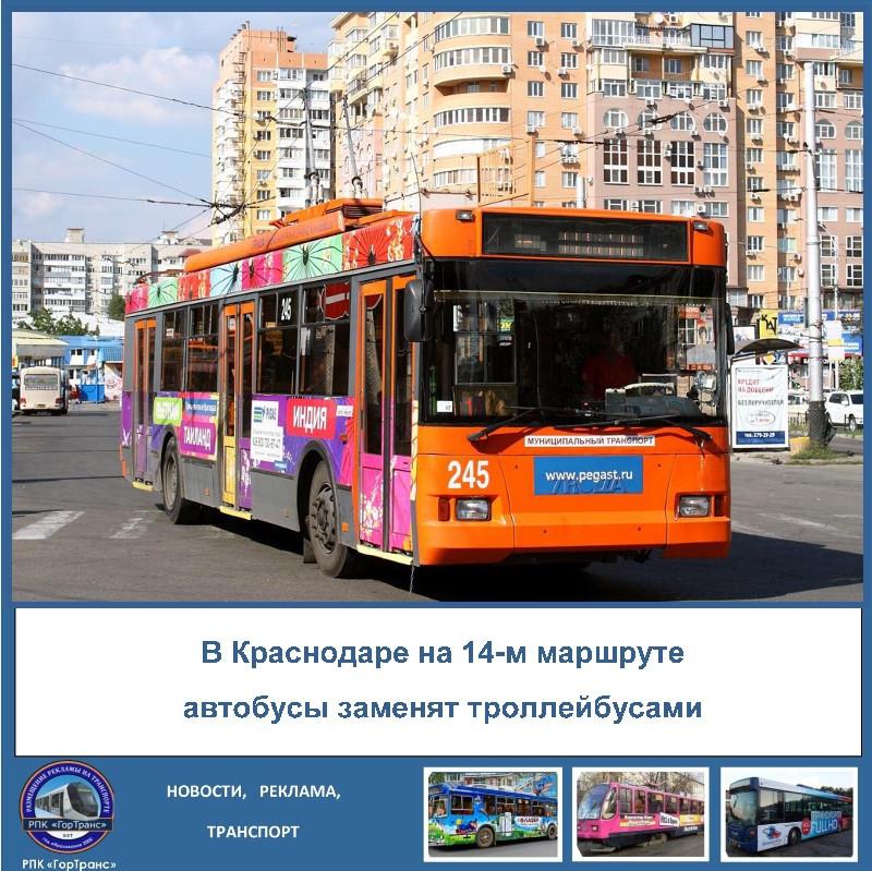 14 автобусный маршрут в Краснодаре временно станет троллейбусным