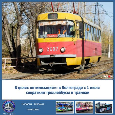 В целях оптимизации»: в Волгограде с 1 июля сократят троллейбусы и трамваи