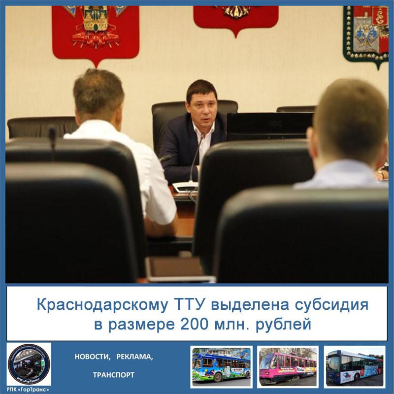 Краснодарскому ТТУ выделена субсидия