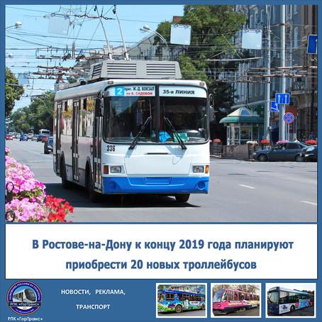 В Ростове-на-Дону к концу 2019 года планируют приобрести 20 новых троллейбусов