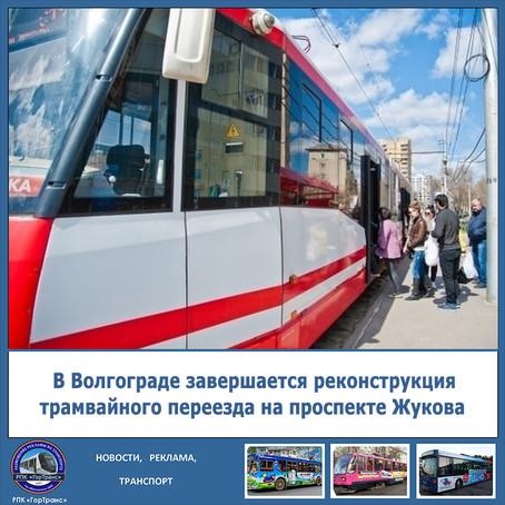 В Волгограде завершается реконструкция трамвайного переезда на проспекте Жукова