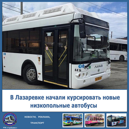 В Лазаревке начали курсировать новые низкопольные автобусы