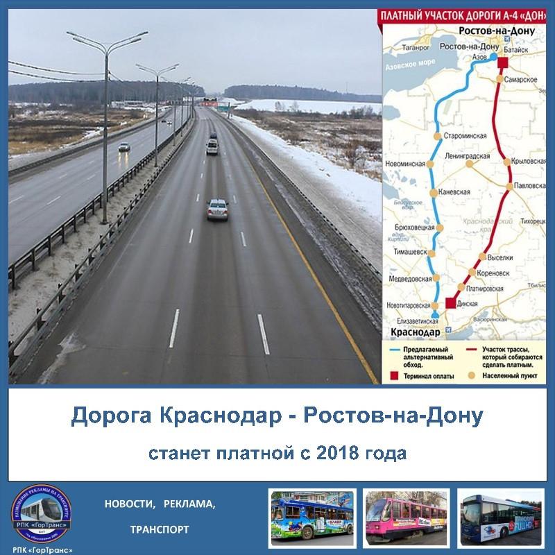 200 км на М4 «ДОН» будут платными