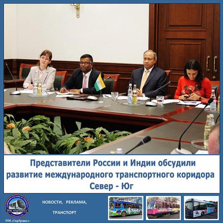 Представители России и Индии обсудили развитие международного транспортного коридора Север-Юг