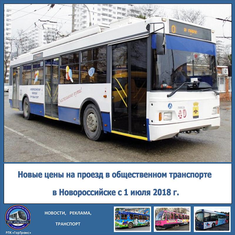 Новые цены на проезд в общественном транспорте в Новороссийске