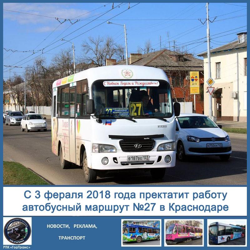 Маршрут №27 в Краснодаре отменен