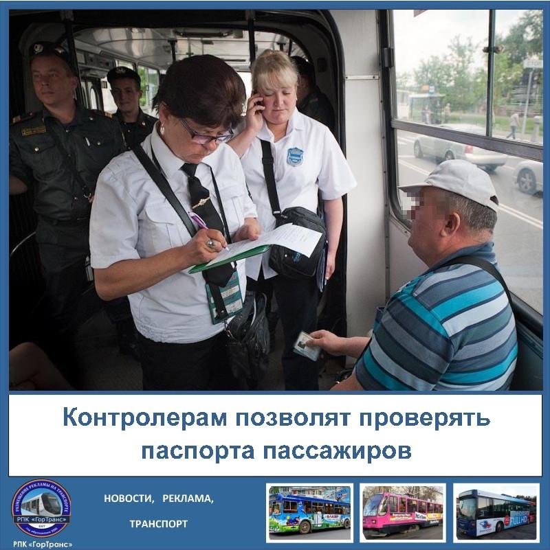 Контролерам в общественном транспорте могут предоставить право требовать у пассажиров документы