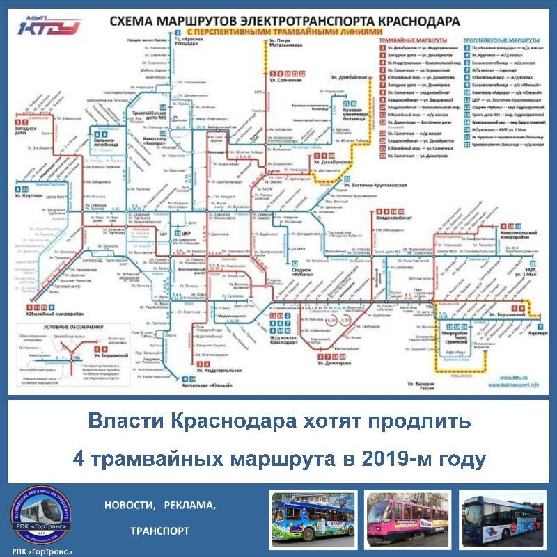 4 новых трамвайных маршрута в 2019-м году в Краснодаре