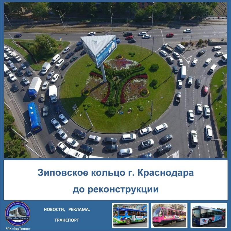 Старая схема движения транспорта на Зиповском кольце в Краснодаре