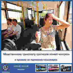 Общественному транспорту прописали климат-контроль