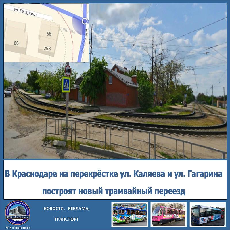 В Краснодаре построят новый трамвайный переезд