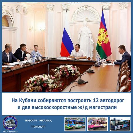 На Кубани собираются построить 12 автодорог и две высокоскоростные ж/д магистрали