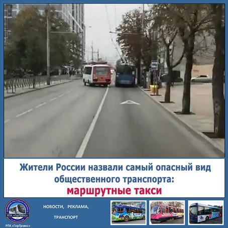 Жители России назвали самый опасный вид общественного транспорта