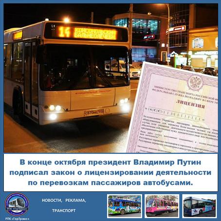Президент Владимир Путин подписал закон о лицензировании деятельности по перевозкам пассажиров