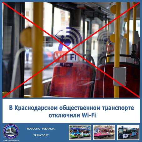В Краснодарском общественном транспорте  исчез Wi-Fi