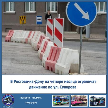 В Ростове на четыре месяца ограничат  движение по ул. Суворова