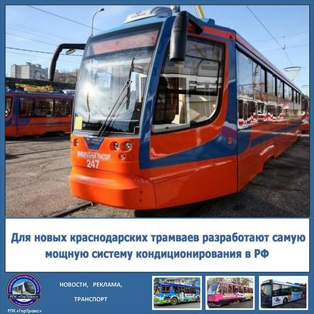 Для новых краснодарских трамваев разработают самую мощную систему кондиционирования в РФ