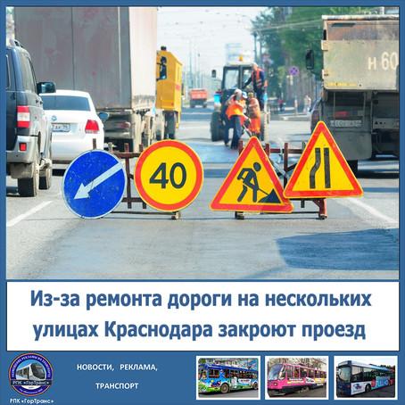 Из-за ремонта дороги на нескольких  улицах Краснодара закроют проезд