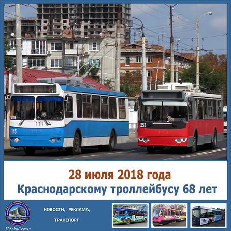 28 июля 2018 года Краснодарскому троллейбусу 68 лет