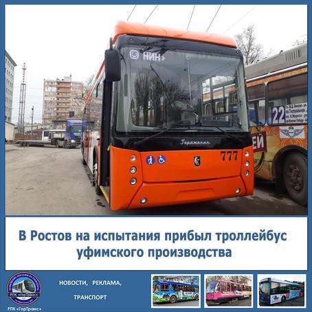 В Ростов на испытания прибыл троллейбус  уфимского производства