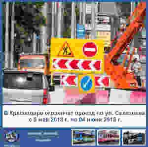 В Краснодаре на улице Селезнева ограничат движение