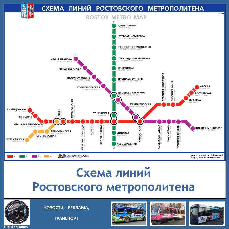 Наземное метро В Ростове-на-Дону