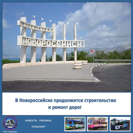 В Новороссийске продолжится строительство и ремонт дорог