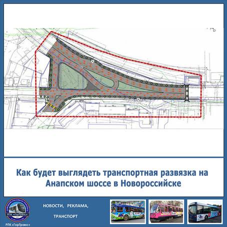 Как будет выглядеть транспортная развязка на  Анапском шоссе в Новороссийске