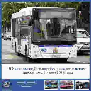 В Краснодаре 21-й автобус изменит маршрут движения с 1 июня 2018 года