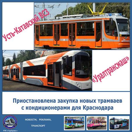 Приостановлена закупка новых трамваев с кондиционерами для Краснодара