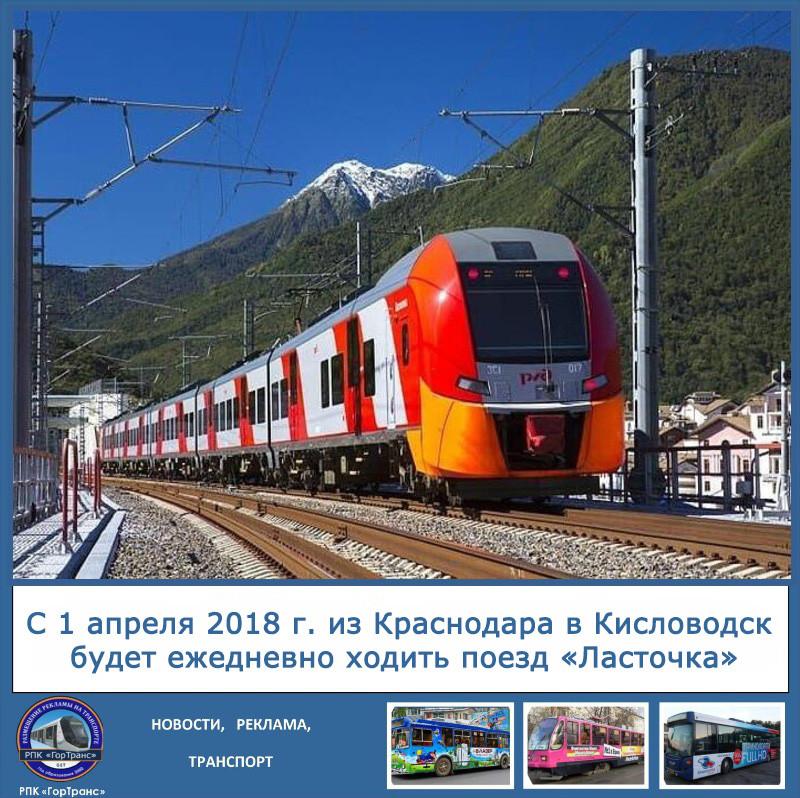 «Ласточка» по маршруту «Кисловодск - Краснодар» с 1 апреля