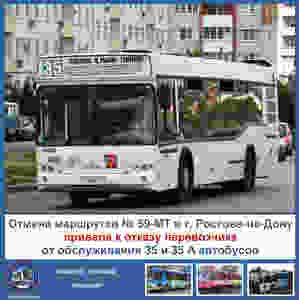 Отказ перевозчика Ростова-на-Дону от обслуживания маршрутов