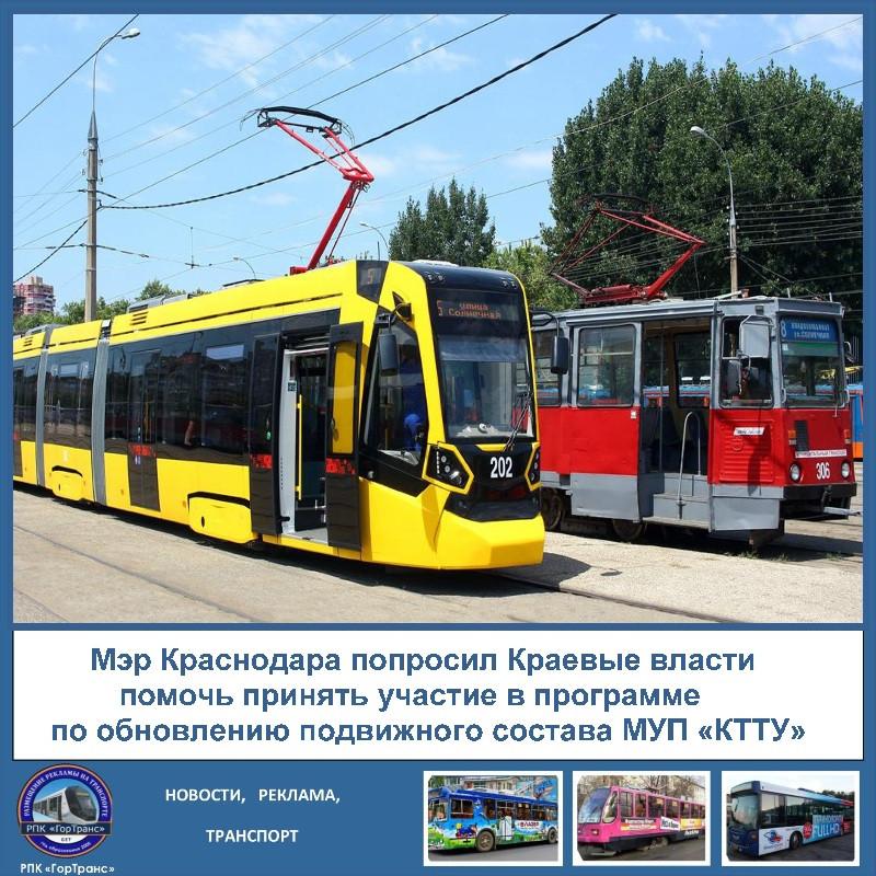 Обновление парка трамваев в Краснодаре