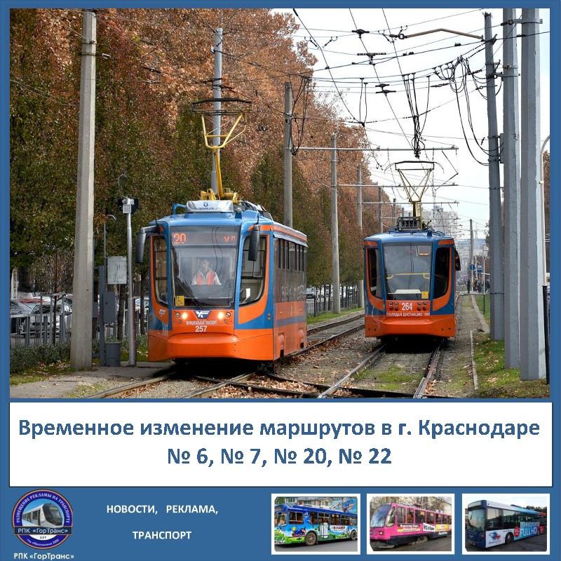 Временное изменение трамвайных маршрутов в Краснодаре