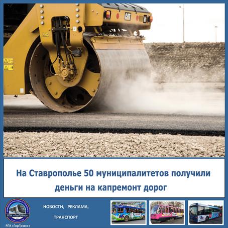 На Ставрополье 50 муниципалитетов получили деньги на капремонт дорог