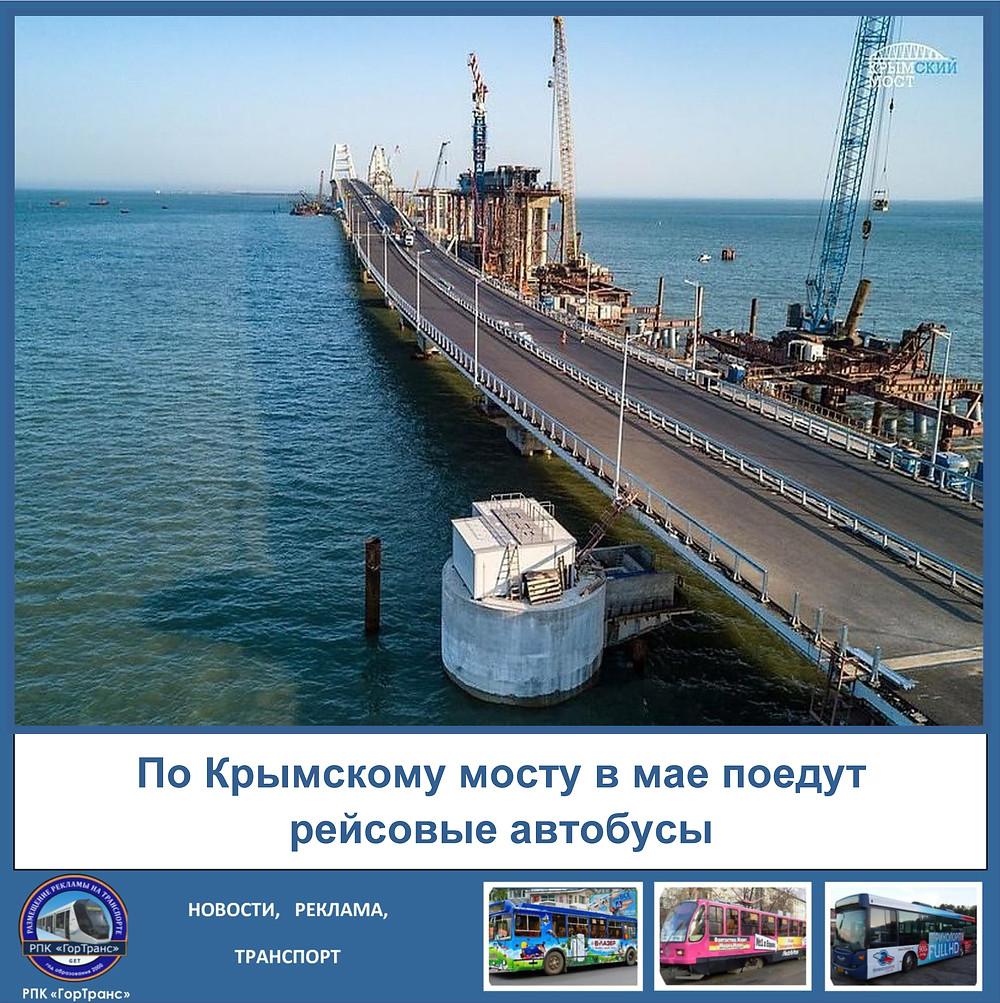 По Крымскому мосту в мае поедут рейсовые автобусы